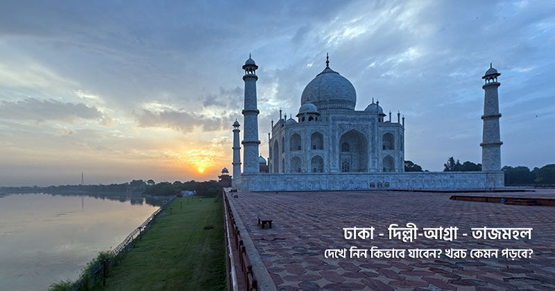 Delhi Agra Tajmahal Tour Expense
